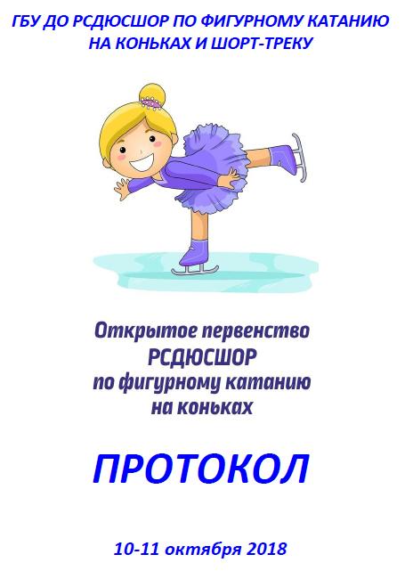 Протокол соревнований — Открытое Первенство РСДЮСШОР по фигурному катанию на коньках – 1 этап