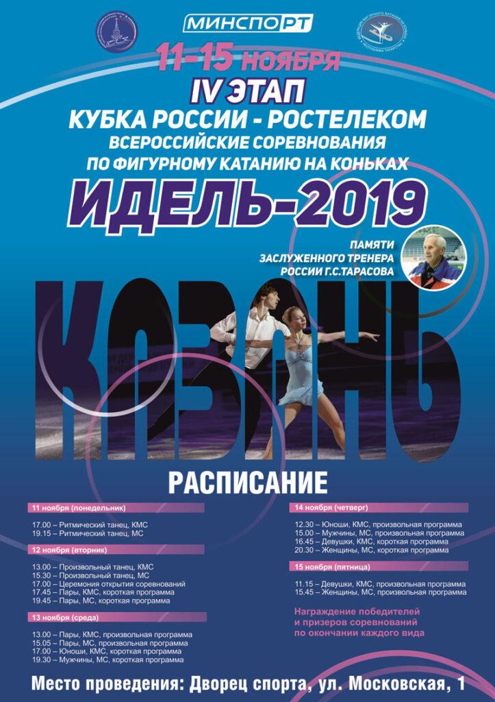 Всероссийские соревнования «Идель-2019» памяти ЗТР Г.С. Тарасова