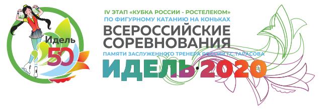 Идель-2020