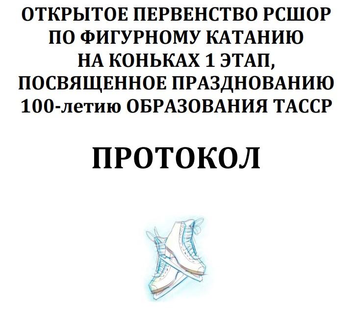 Протоколы Открытого первенства РСШОР по фигурному катанию на коньках и шорт-треку (1 этап) посвященное празднованию 100-летия образования ТАССР