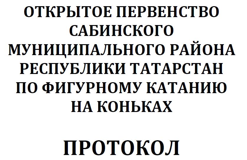 Протокол Открытого Первенства Сабинского муниципального района РТ по фигурному катанию на коньках
