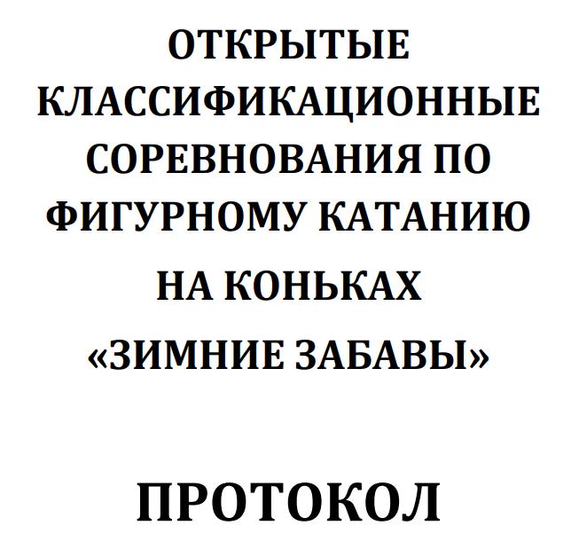"""Протокол открытых классификационных соревнований по фигурному катанию на коньках """"Зимние забавы"""""""