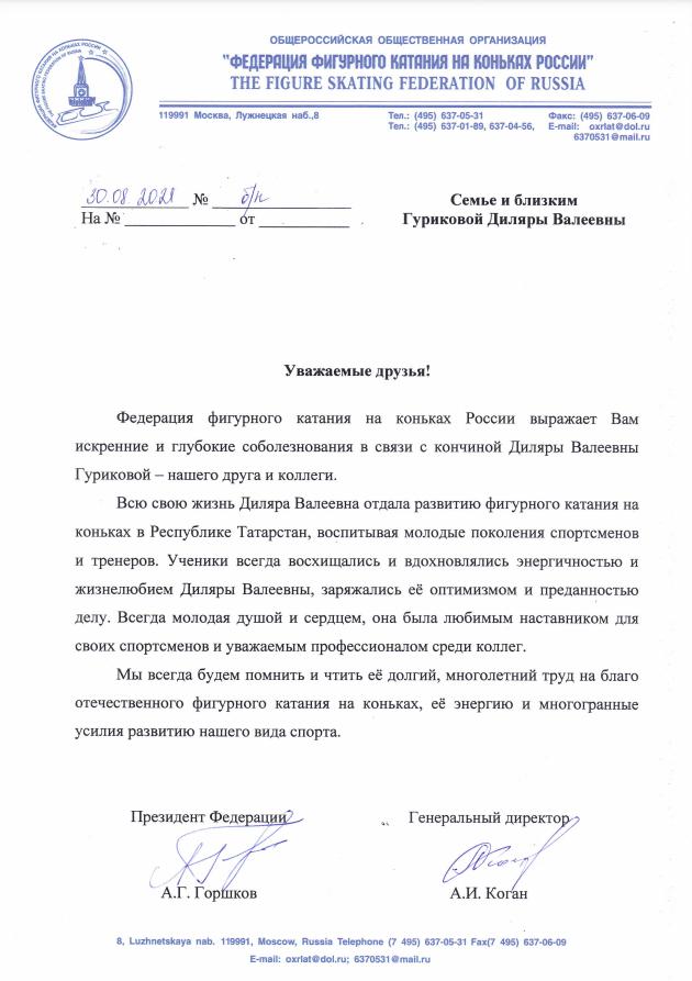 Соболезнования семье и близким Гуриковой Диляре Валеевне